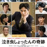 「The miracle of the crybaby Shottan」 trailer